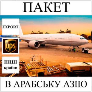 Доставка пакета до 2 кг в Арабську Азію з України UPS