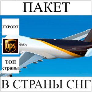 Доставка пакета до 2 кг в страны СНГ из Украины UPS