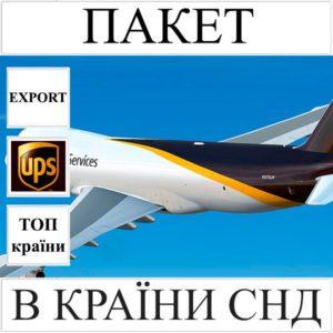 Доставка пакета до 2 кг в країни СНД з України UPS