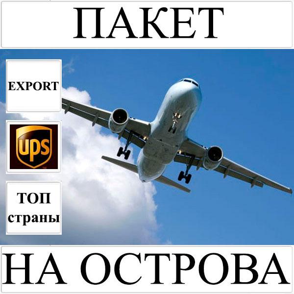 Доставка пакета до 2 кг во все островные государства мира из Украины UPS