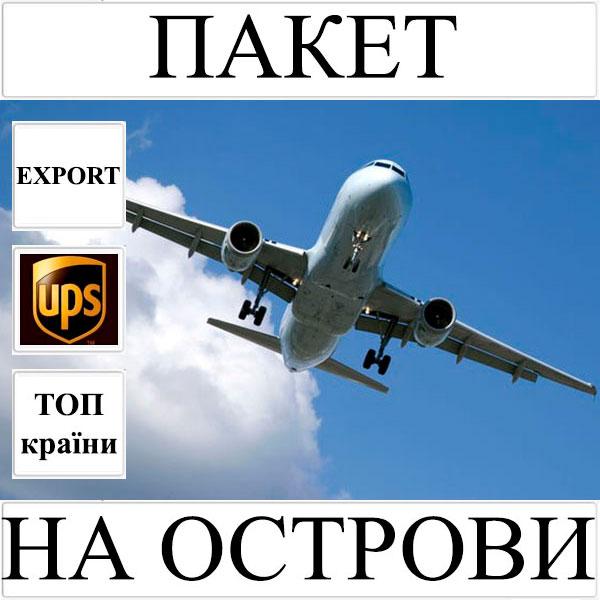Доставка пакета до 2 кг в усі островні країни світу з України UPS