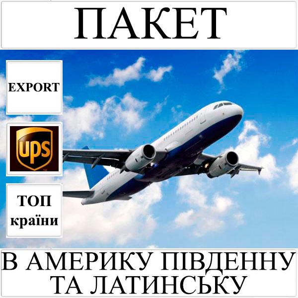 Доставка пакета до 2 кг в Америку Південну та Латинську з України UPS