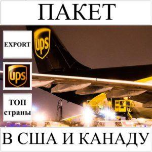 Доставка пакета до 2 кг в США и Канаду из Украины UPS