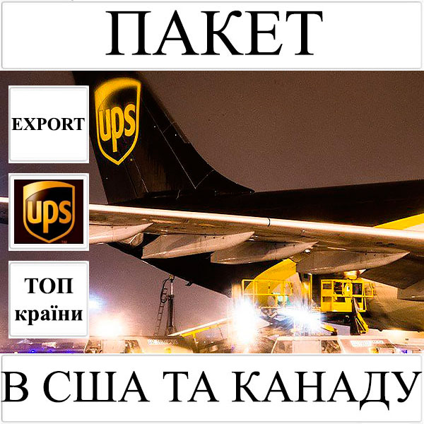 Доставка пакету до 2 кг в США та Канаду з України UPS