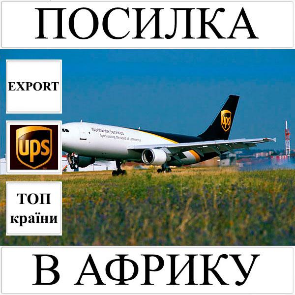 Доставка посилки до 5 кг в Африку з України (топ країни) UPS