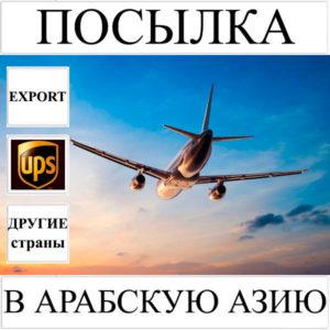 Доставка посылки до 5 кг в Арабскую Азию из Украины UPS