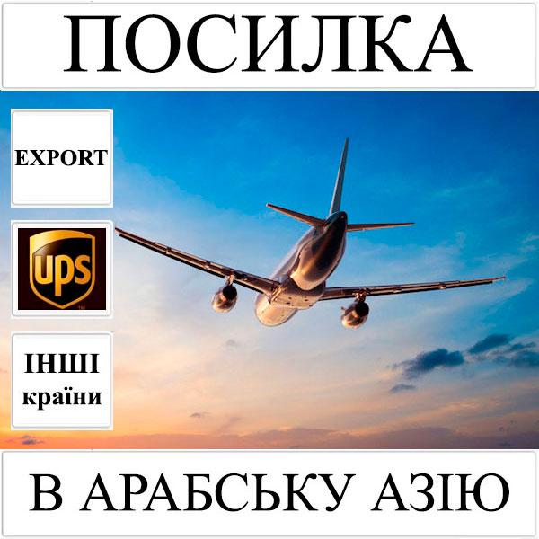 Доставка посилки до 5 кг в Арабську Азію з України UPS