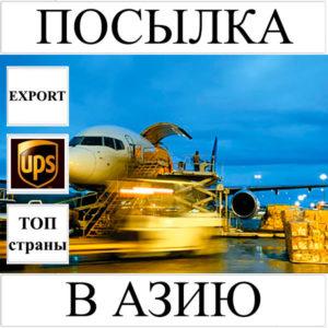 Доставка посылки до 5 кг в Азию из Украины (топ страны) UPS