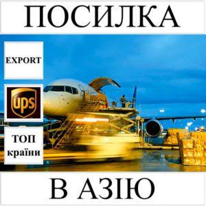 Доставка посилки до 5 кг в Азію з України (топ країни) UPS