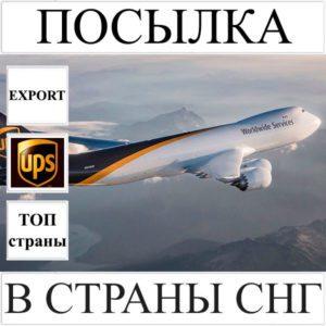 Доставка посылки до 5 кг в страны СНГ из Украины UPS