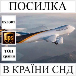 Доставка посилки до 5 кг в країни СНД з України UPS