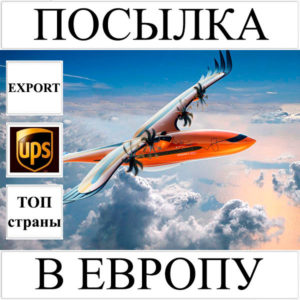 Доставка посылки до 5 кг в Европу из Украины (топ страны) UPS