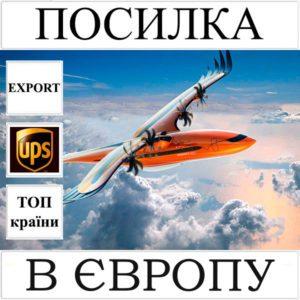 Доставка посилки до 5 кг в Європу з України (топ країни) UPS