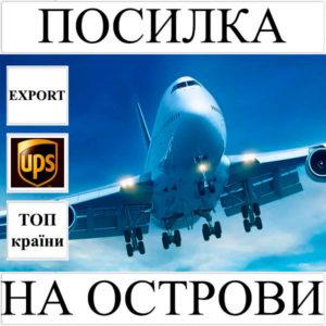 Доставка посилки до 5 кг в усі островні країни світу з України UPS