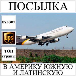 Доставка посылки до 5 кг в Америку Южную и Латинскую из Украины UPS