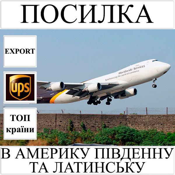Доставка посилки до 5 кг в Америку Південну та Латинську з України UPS