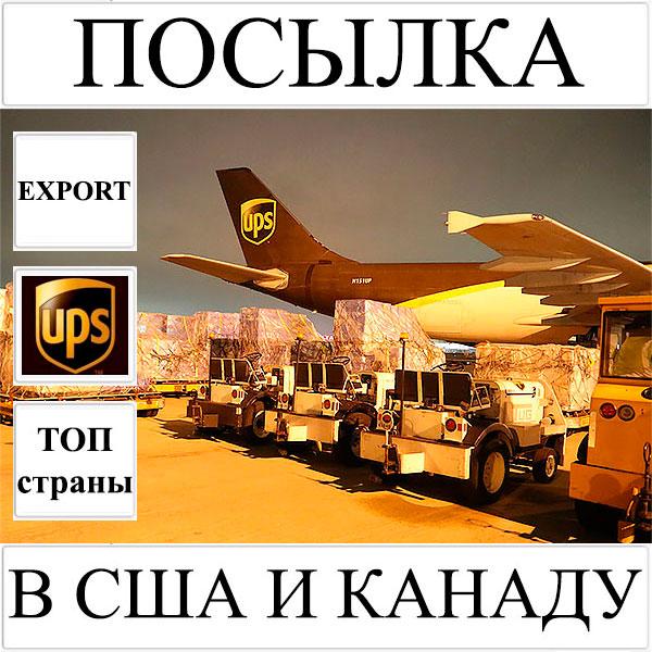 Доставка посылки до 5 кг в США и Канаду из Украины UPS
