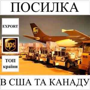 Доставка посилки до 5 кг в США та Канаду з України UPS