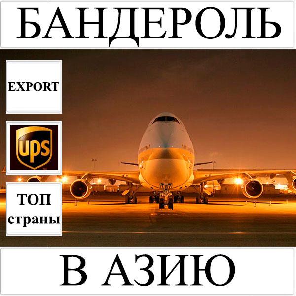 Доставка бандероли до 0,5 кг в Азию из Украины (топ страны) UPS