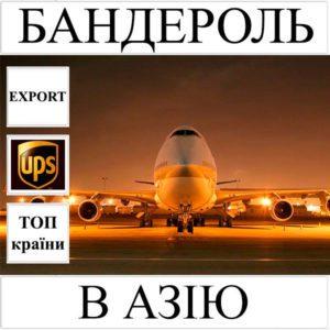 Доставка бандеролі до 0,5 кг в Азію з України (топ країни) UPS