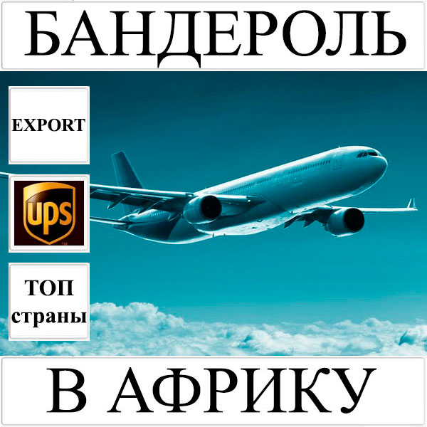 Доставка бандероли до 0,5 кг в Африку из Украины (топ страны) UPS