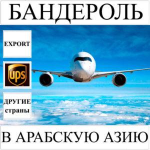 Доставка бандероли до 0,5 кг в Арабскую Азию из Украины UPS