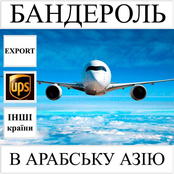 Доставка бандеролі до 0,5 кг в Арабську Азію з України UPS