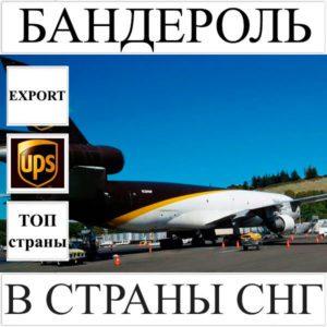 Доставка бандероли до 0,5 кг в страны СНГ из Украины UPS