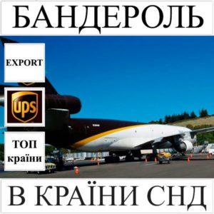 Доставка бандеролі до 0.5 кг в країни СНД з України UPS