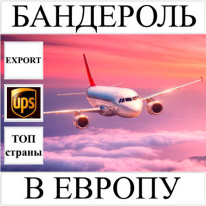 Доставка бандероли до 0,5 кг в Европу из Украины (топ страны) UPS