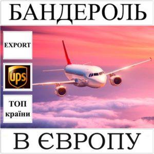 Доставка бандеролі до 0,5 кг в Європу з України (топ країни) UPS