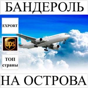 Доставка бандероли до 0,5 кг во все островные государства мира из Украины UPS