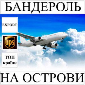 Доставка бандеролі до 0,5 кг в усі островні країни світу з України UPS