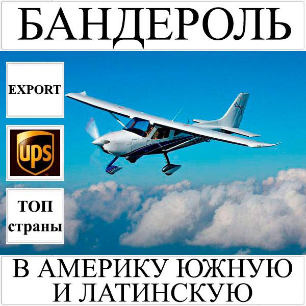 Доставка бандероли до 0,5 кг в Америку Южную и Латинскую из Украины UPS