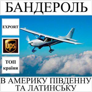 Доставка бандеролі до 0,5 кг в Америку Південну та Латинську з України UPS