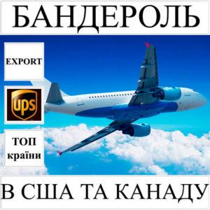 Доставка бандеролі до 0,5 кг в США та Канаду з України UPS