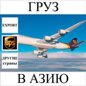 Доставка груза до 10 кг в Азию из Украины (другие страны) UPS