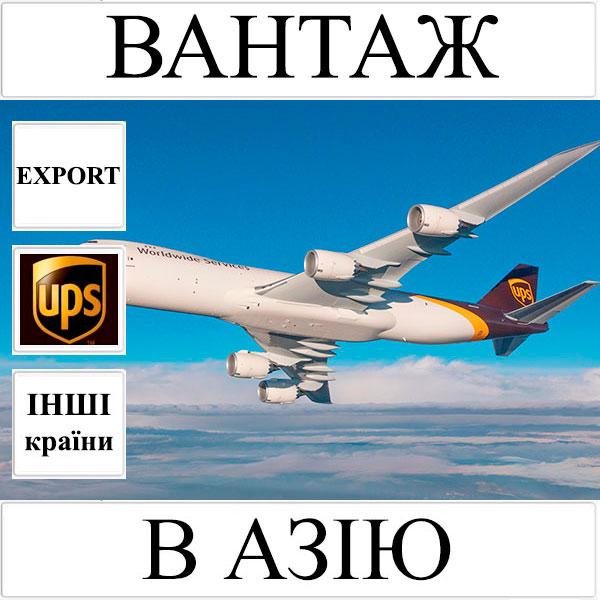 Доставка вантажу до 10 кг в Азію з України (інші країни) UPS