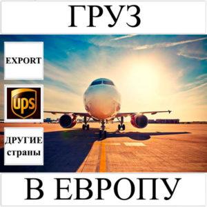 Доставка груза до 10 кг в Европу из Украины (другие страны) UPS