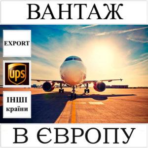 Доставка вантажу до 10 кг в Європу з України (інші країни) UPS