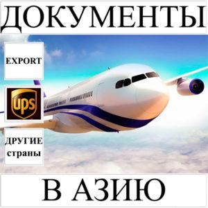 Доставка документов до 0,5 кг в Азию из Украины (другие страны) UPS
