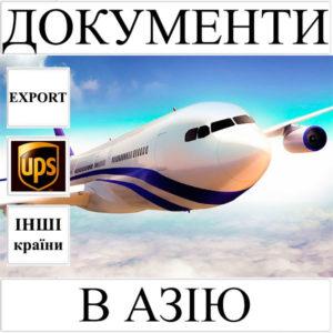 Доставка документів до 0,5 кг в Азію з України (інші країни) UPS