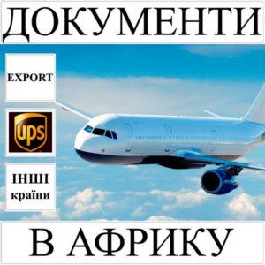 Доставка документів до 0,5 кг в Африку з України (інші країни) UPS