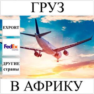 Доставка груза до 10 кг в Африку из Украины (другие страны) FedEx