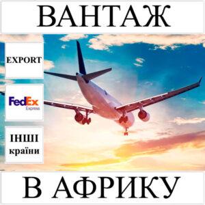 Доставка вантажу до 10 кг в Aфрику з України (інші країни) FedEx
