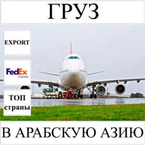 Доставка груза до 10 кг в Арабскую Азию из Украины FedEx