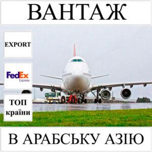 Доставка вантажу до 10 кг в Арабську Азію з України FedEx