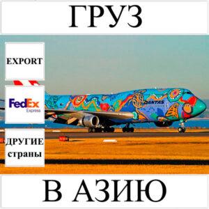 Доставка груза до 10 кг в Азию из Украины (другие страны) FedEx