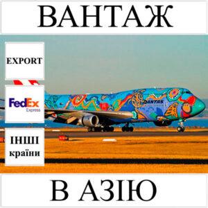 Доставка вантажу до 10 кг в Азію з України (інші країни) FedEx