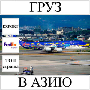 Доставка груза до 10 кг в Азию из Украины (топ страны) FedEx